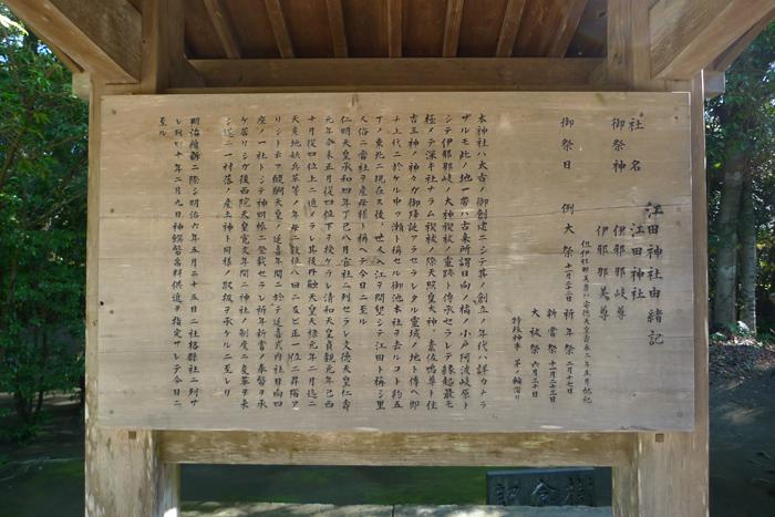 日向の国の神社 江田神社  5