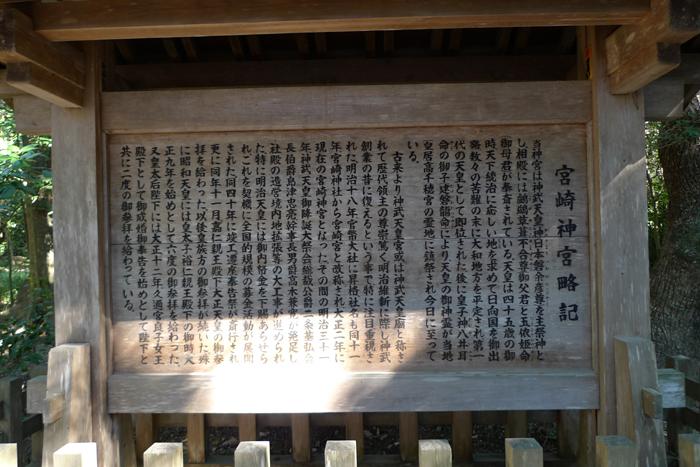 日向の国の神社 宮崎神宮  4