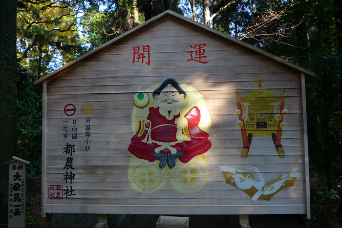 日向の国の神社 都農神社  12