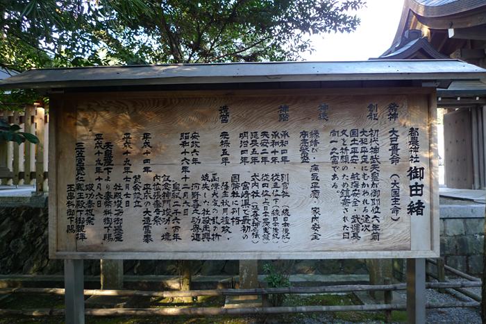 日向の国の神社 都農神社  17