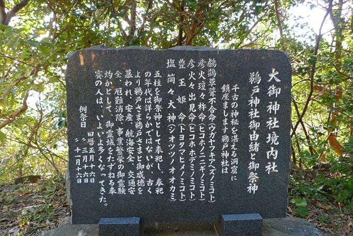 日向の国の神社 大御神社  12
