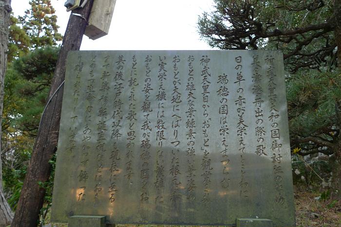 日向の国の神社 立磐神社  5