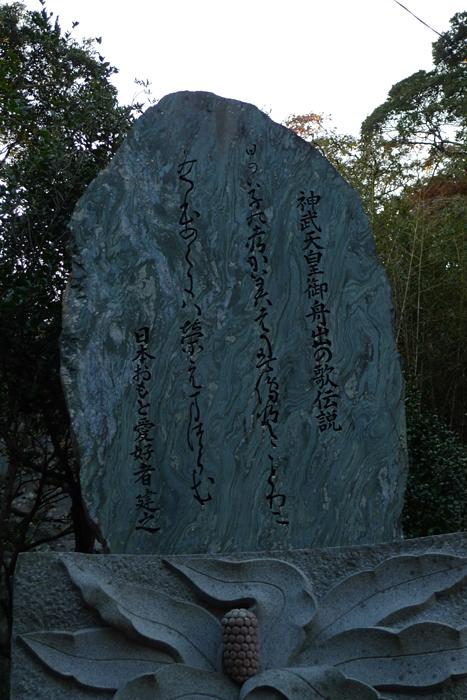 日向の国の神社 立磐神社  6