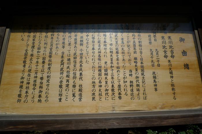 相模の国の神社  寒川神社  11