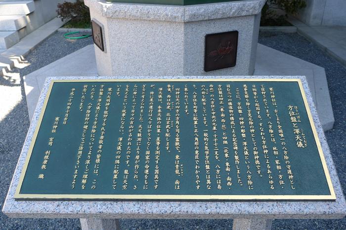 相模の国の神社  寒川神社 27