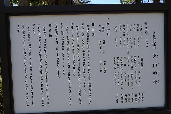 相模の国の神社  寒川神社  38