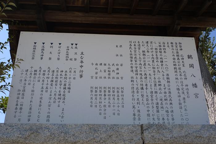 相模の国の神社 鶴岡八幡宮  26