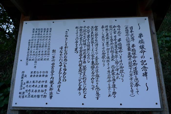 相模の国の神社  走水神社  6