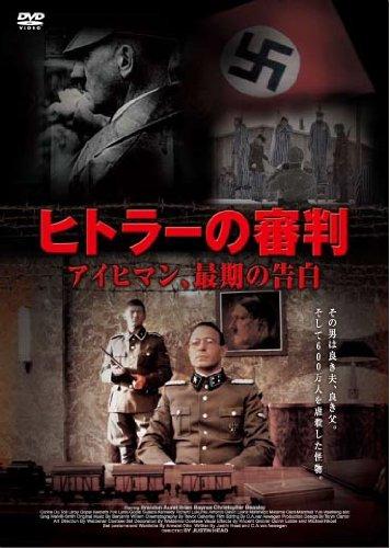 「ヒトラーの審判」
