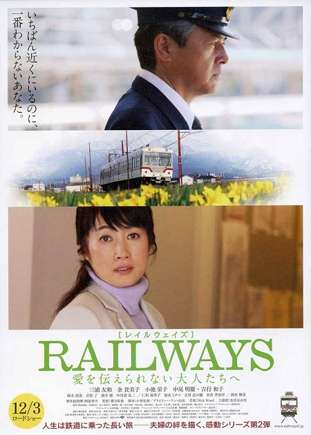 「RAILWAYS 」