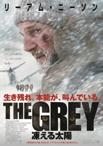 「ザ・グレイ」