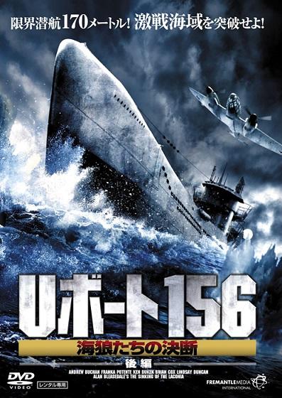 「Uボート156 海狼たちの決断 前編」
