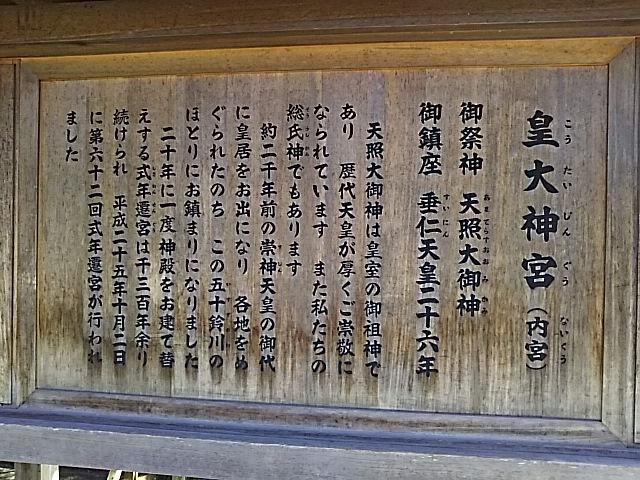 2016_11_11お伊勢さん (3)