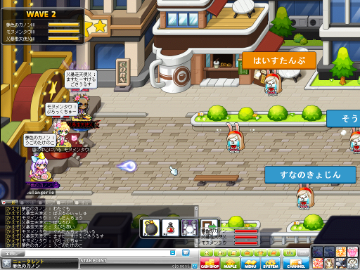 MapleStory typing