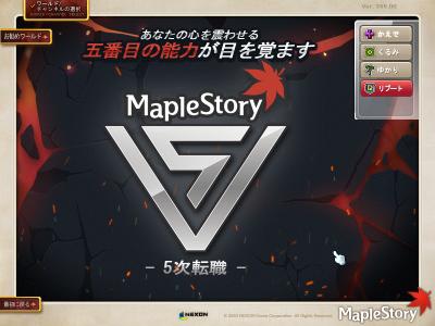 MapleStory 2016-12-14 21-24-09-05