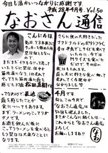 なおさん通信2016年4月号