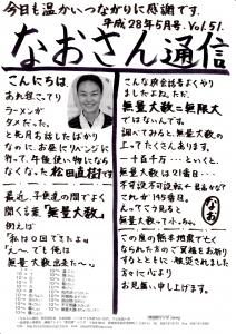 なおさん通信2016年5月号