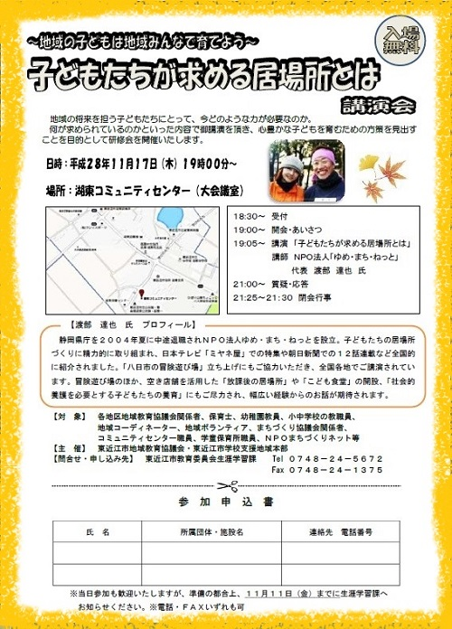 2016 11 17 東近江