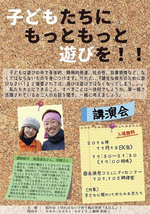 2016 11 18 東近江