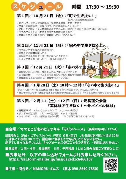 2017 1 28 長泉(2)