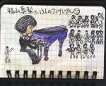 福山真梨と15人のアンサンブル