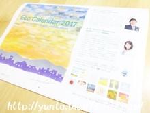 2017エコカレンダー