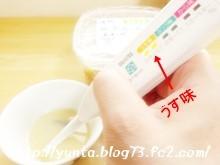 減塩味噌をタニタ塩分計しおみくんで計測
