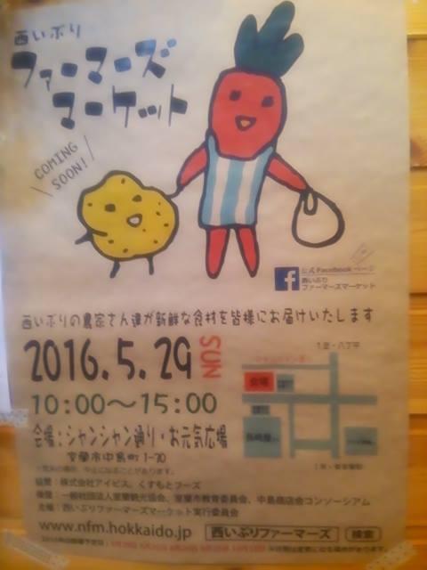fmポスター01