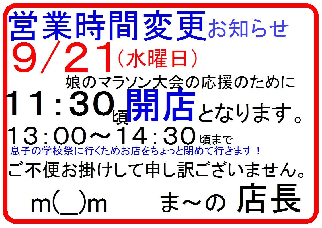 運動会営業時間変更02