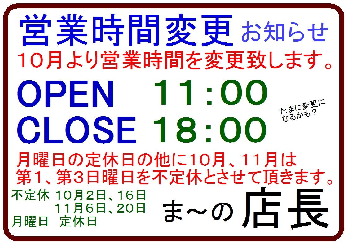 10月より営業時間変更