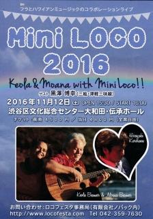 2016_1112_MiniLoco_20161104_0001