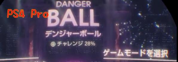 デンジャーボール