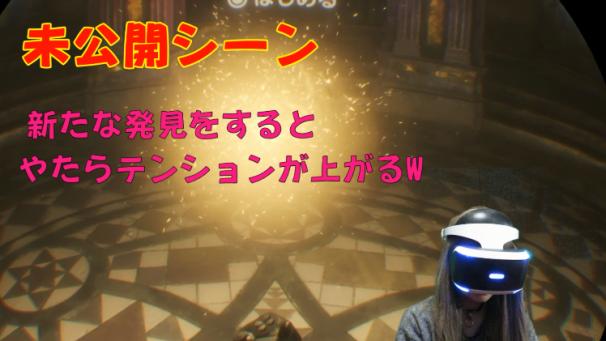 PS4 Pro 未公開&NGその1
