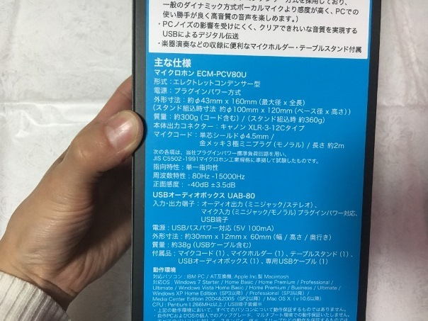ソニー SONY ECM-PCV80U 3