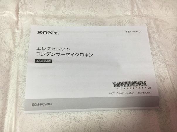 ソニー SONY ECM-PCV80U 8