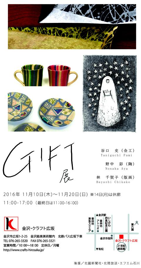 林千賀子「GIFT」展DM
