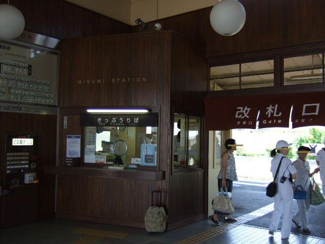 2016_0812misumikaisatsu.jpg