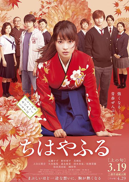 poster2chihayafuru.jpg