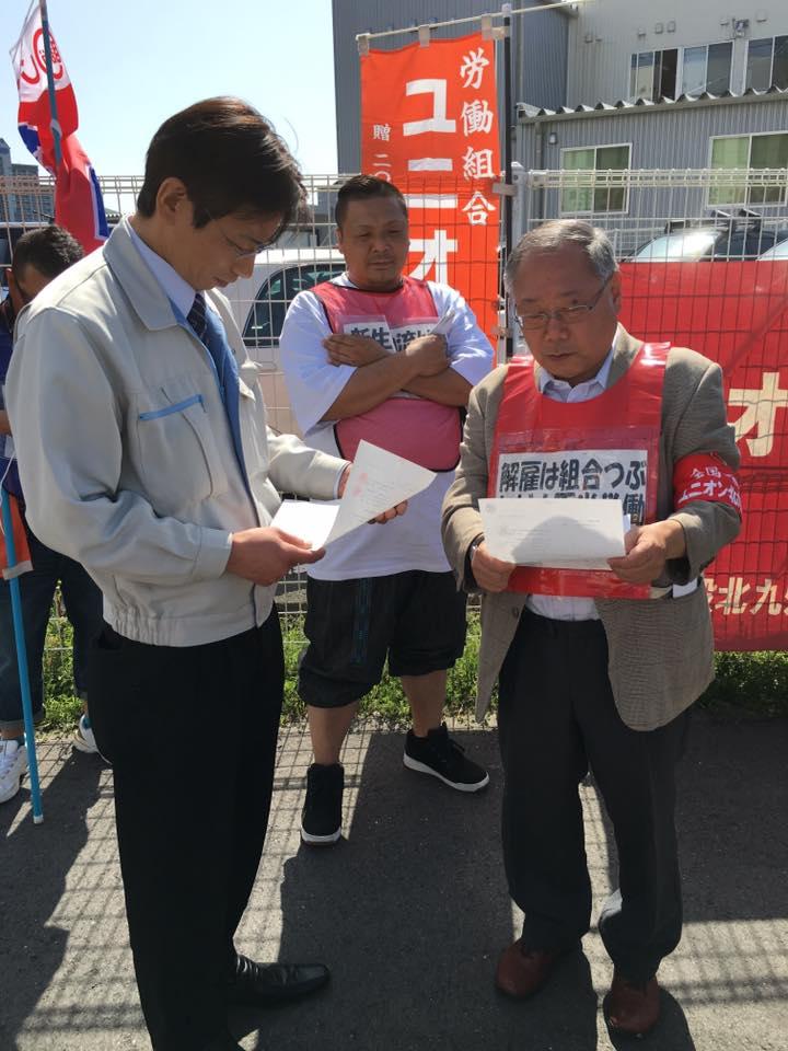 北九州ユニオン新生物流分会