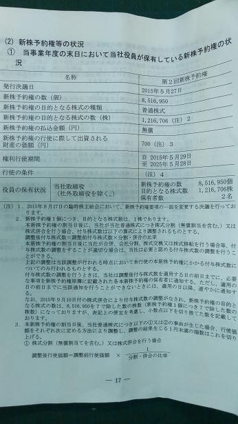 ベルシステム24新株予約権 (ストックオプション)①