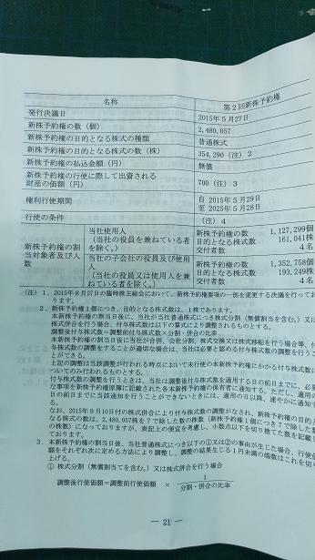 ベルシステム24新株予約権 (ストックオプション)③