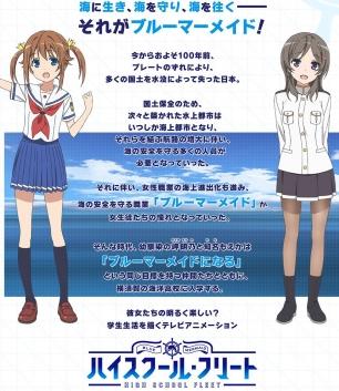 イントロダクション | キャラクター TVアニメ「ハイスクール・フリート」公式サイト