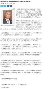 舛添都知事に政治資金規正法違反の重大疑惑! (週刊文春) - Yahoo!ニュース