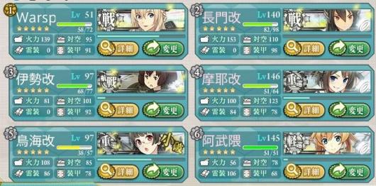 英国戦艦が条件満たしてない??