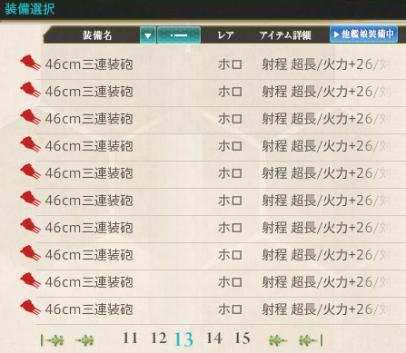 アイオア砲改修46砲2