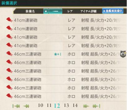 アイオア砲改修46砲