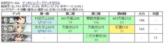 6-5制空1011