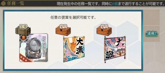2016秋刀魚24尾報酬
