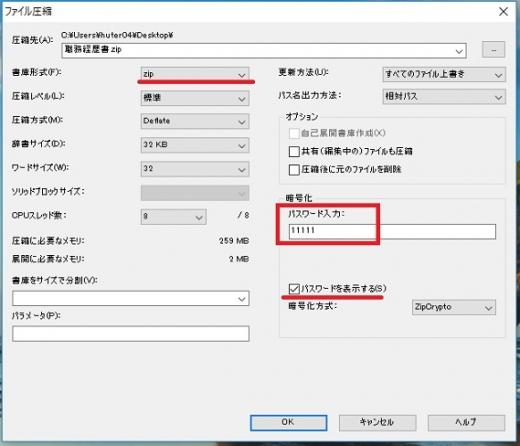 7zip_pass03.jpg