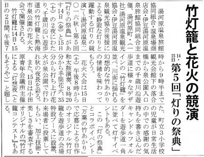 祭典12日湯河原新聞